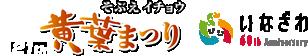 第21回 そぶえイチョウ黄葉まつり 2018 公式サイト